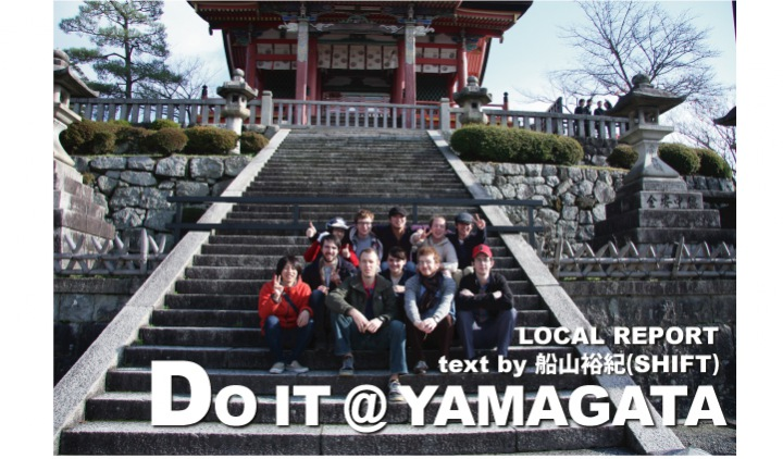 LOCAL REPORT『DO IT@YAMAGATA』VOL.1