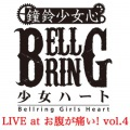LIVE at お腹が痛い! vol.4 (5.6MHz DSD+mp3 ver.)