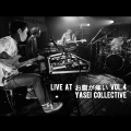 LIVE at お腹が痛い vol.4 (HQD ver.)