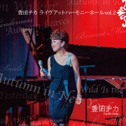 Chika Toyota Live at Harmony Hall Vol. 2