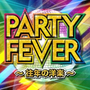 PARTY FEVER〜往年の洋楽〜