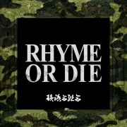 RHYME OR DIE