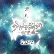 星灯 Game Version(24bit/96kHz)