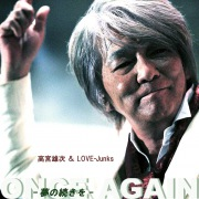 ONCE AGAIN -夢の続きを-