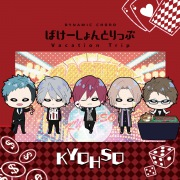 DYNAMIC CHORD Vacation Trip series KYOHSO
