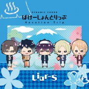 DYNAMIC CHORD Vacation Trip series Liar-S