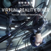 攻殻機動隊 新劇場版 VIRTUAL REALTY DIVER (PCM 48kHz/24bit)