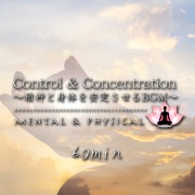 Control & Concentration 精神と身体を安定させるBGM 60min (PCM 48kHz/24bit)
