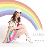 虹になろうよ-Beyond the Rainbow-