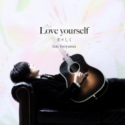 Love yourself ~花々しく~