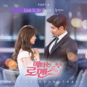 My Secret Romance OST Part.4