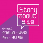 Story About:SOME、1ヶ月 Episode 2