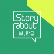 Story About:SOME、1ヶ月 Episode 3