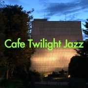 CAFE TWILIGHT JAZZ・・・夕暮れJAZZ