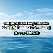 ONE PIECE Island Song Collection コノミ諸島「Smile for freedom」