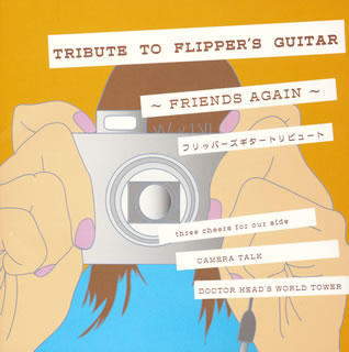 TRIBUTE TO FLIPPER'S GUITAR 〜FRIENDS AGAIN〜 フリッパーズギタートリビュート