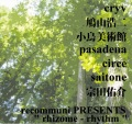 rhizome - rhythm (recommuni event)
