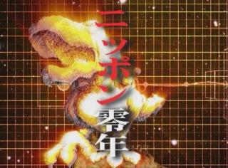 零年エレジー <ミュージック・ビデオ>