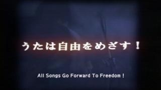うたは自由をめざす! <ミュージック・ビデオ>