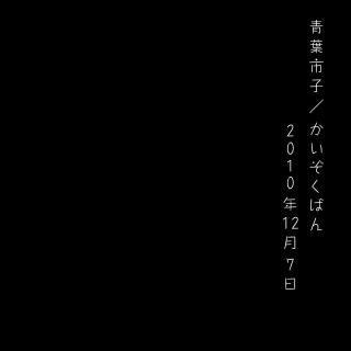 かいぞくばん 2010年12月7日 (24bit/48kHz)