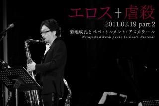 エロス+虐殺 2011.02.19 part.2 (24bit/48kHz wav ver.)