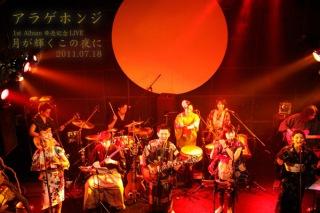 アラゲホンジ 1st Album 発売記念LIVE 「月が輝くこの夜に 2011.07.18」(dsd+mp3)