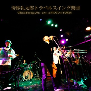 Official Bootleg 2011 -Live in KYOTO & TOKYO- (24bit/48kHz)