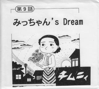 みっちゃん's Dream