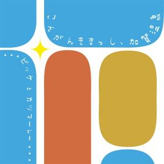 こんがんきまっし、加賀温泉