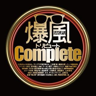 爆風トリビュートComplete