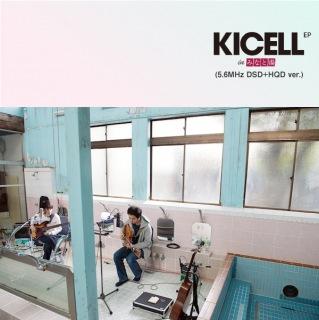 KICELL EP in みなと湯 (5.6MHz dsd + 24bit/48kHz)