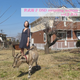 世武裕子 DSD recording sessions vol.2 JOY (5.6MHzDSD+HQD ver.)