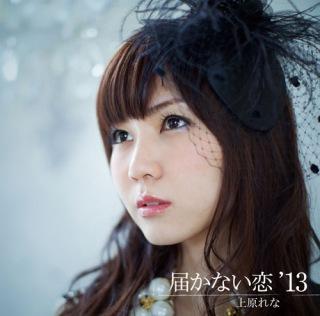 届かない恋 '13 short version(2.8MHz dsd+mp3)