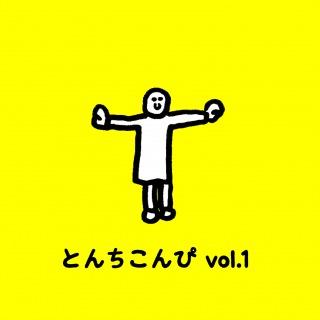 とんちこんぴ(mp3 or HQD(24bit/48kHz))
