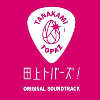 田上トパーズ! オリジナル・サウンドトラック(24bit/48kHz)
