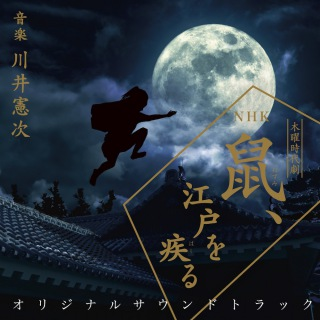 NHK木曜時代劇「鼠、江戸を疾る」オリジナルサウンドトラック