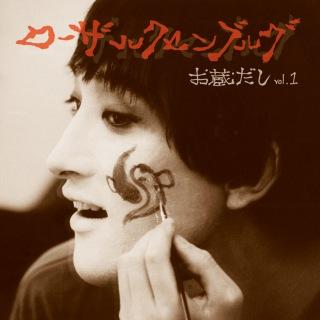 お蔵だし Vol.1 (24bit/96kHz)