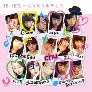 RE:IDOL〜はじめてのチュウ