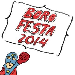 BOROFESTA 2014 心の癒し AL