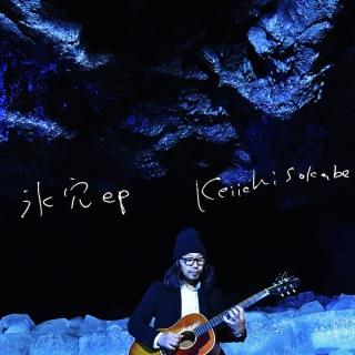 氷穴EP (24bit/96kHz + 5.6MHz dsd)