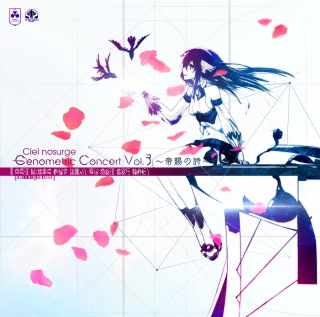 Ciel nosurge Genometric Concert Vol.3~帝賜の詩~(24bit/48kHz)