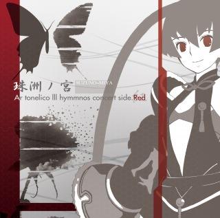 珠洲ノ宮〜SUZUNO=MIYA〜Ar tonelico3 Hymmnos Concert side.紅