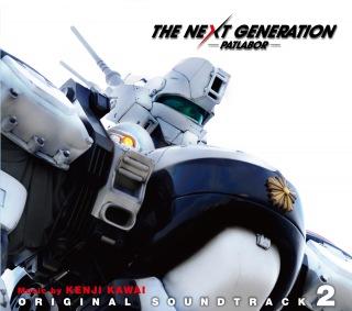 THE NEXT GENERATION パトレイバー オリジナル・サウンドトラック2