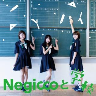Negiccoと学校 (24bit/96kHz + 5.6MHz dsd)
