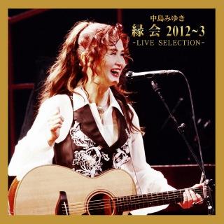 中島みゆき「縁会」2012~3 -LIVE SELECTION-