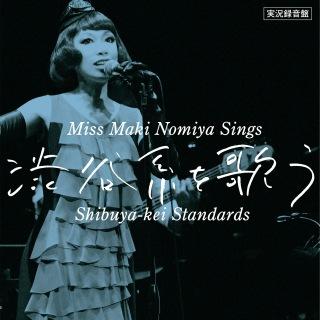 実況録音盤!「野宮真貴、渋谷系を歌う。〜Miss Maki Nomiya sings Shibuya-kei Standards〜」