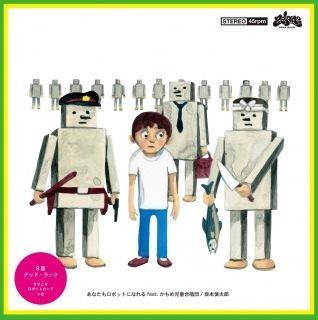 あなたもロボットになれる feat. かもめ児童合唱団