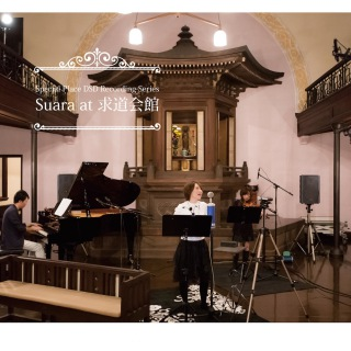 Special Place Recording -Suara at 求道会館- (5.6MHz dsd + 24bit/96kHz)