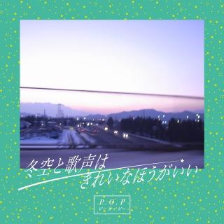 冬空と歌声はきれいなほうがいい(24bit/48kHz)