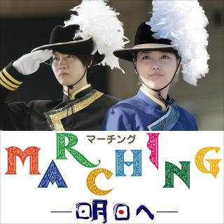 マーチング-明日へ-オリジナル・サウンドトラック